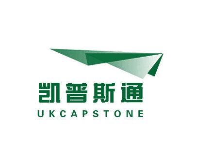 凯普斯通-UKCAPSTONE
