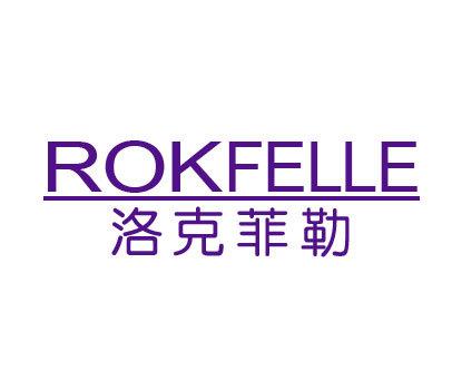 洛克菲勒-ROKFELLE