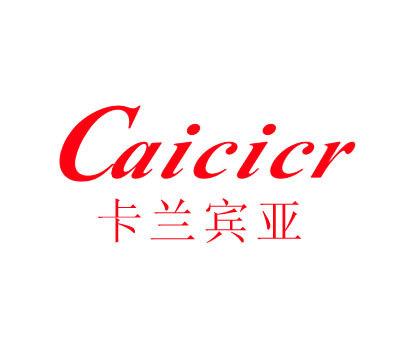 卡兰宾亚-CAICICR