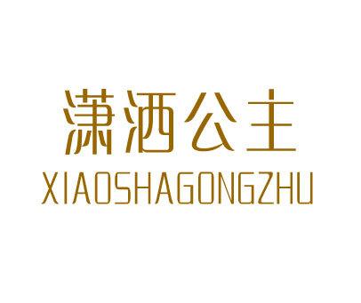 潇洒公主-XIAOSHAGONGZI