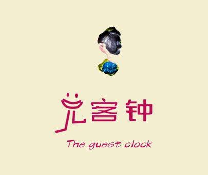 兑客钟-THEGUESTCLOCK
