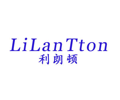 利朗顿-LILANTTON