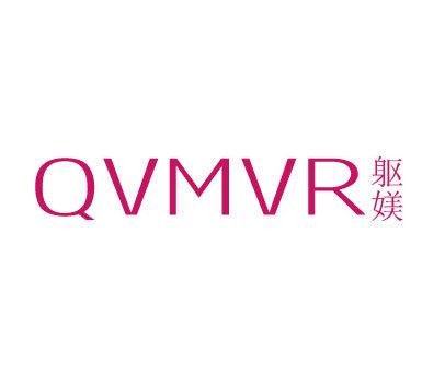 躯媄-QVMVR