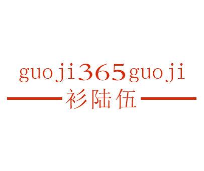 衫陆伍-GUOJIGUOJI-365
