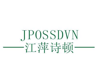 江萍诗顿-JPOSSDVN