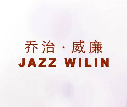 乔治·威廉-JAZZWILIN