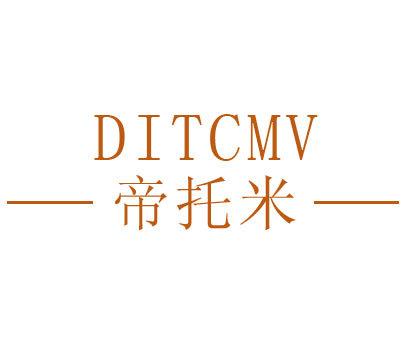 帝托米-DITCMV