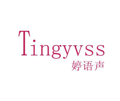 婷语声-TINGYVSS