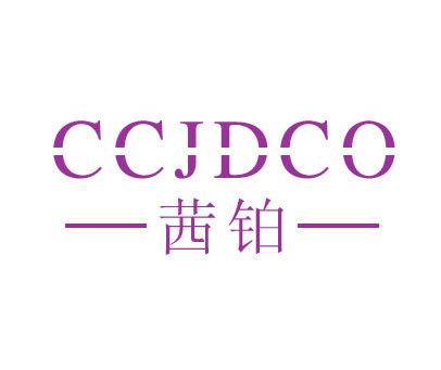 茜铂-CCJDCO