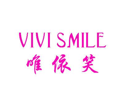 唯依笑-VIVI SMILE