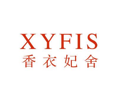 香衣妃舍-XYFIS