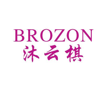 沐云棋-BROZON