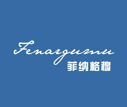 菲纳格穆-FENARGUMU