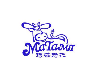 玛塔玛托-MATAMT