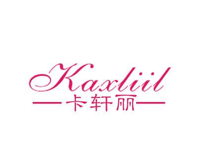 卡轩丽-KAXLIIL