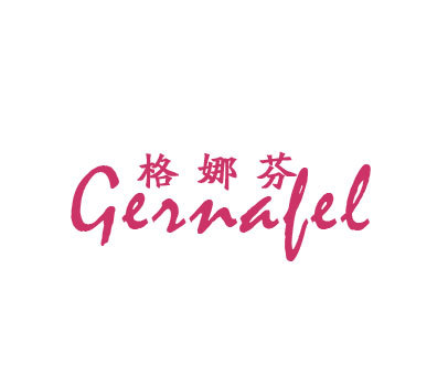 格娜芬-GERNAFEL
