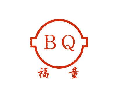 福童-BQ