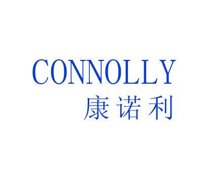 康诺利-CONNOLLY