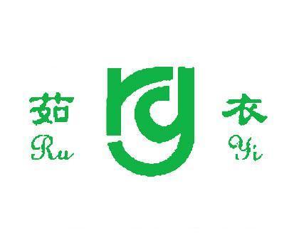茹衣-RY