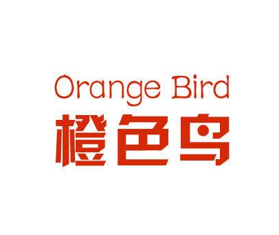 橙色鸟-ORANGE BIRD