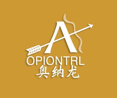 奥纳龙-OPIONTRL