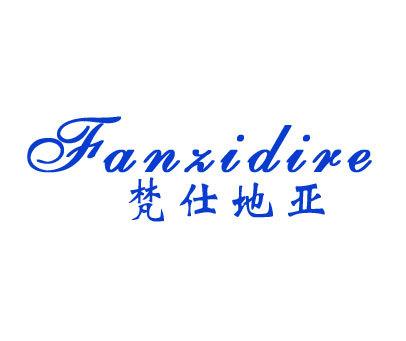 梵仕地亚-FANZIDIRE
