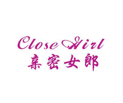 亲密女郎-CLOSE GIRL