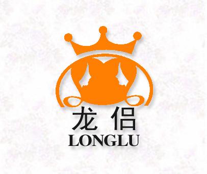 龙侣-LONGLU