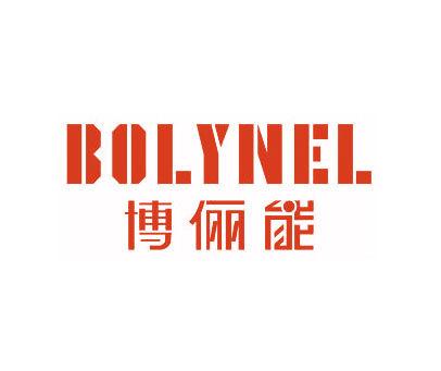 博俪能-BOLYNEL
