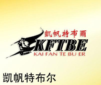 凯帆特布尔-KFTBE