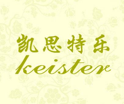 凯思特乐-KEISTER