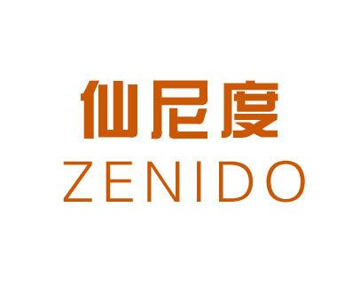 仙尼度-ZENIDO