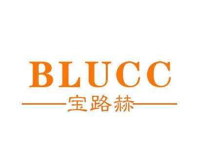 宝路赫-BLUCC