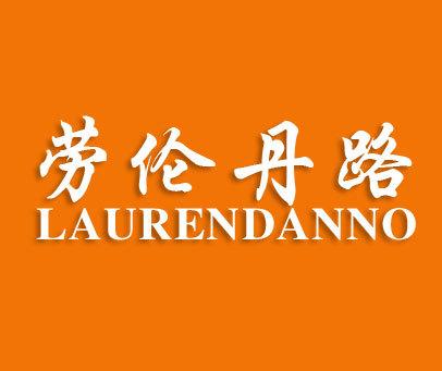 劳伦丹路-LAURENDANNO