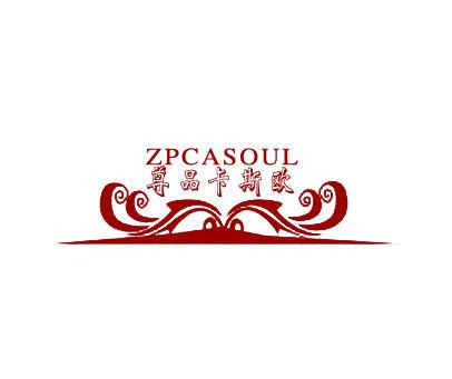 尊品卡斯欧-ZPCASOUL