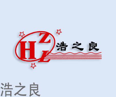 浩之良-HZL