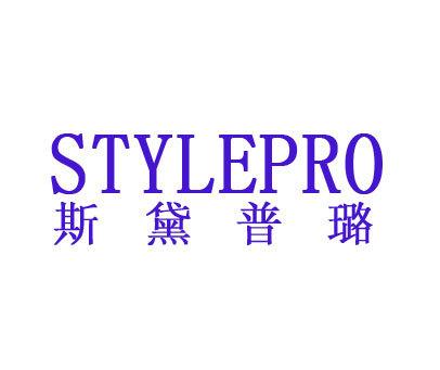 斯黛普璐-STYLEPRO