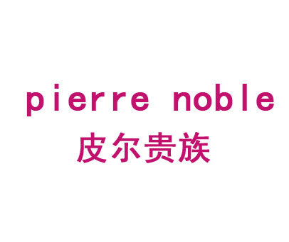 皮尔贵族-PIERRENOBLE