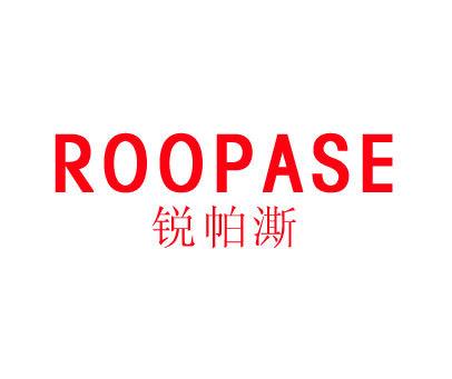锐帕澌-ROOPASE