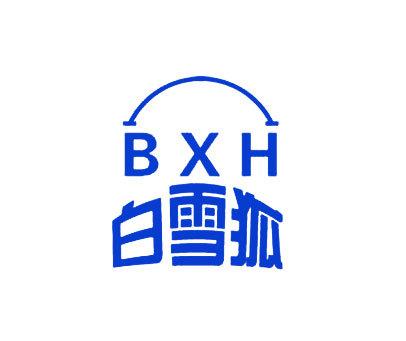 白雪狐-BXH