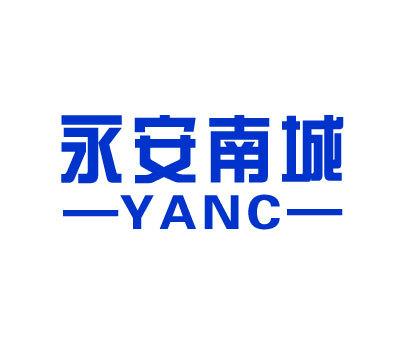 永安南城-YANC