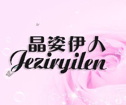 晶姿伊人-JEZIRYILEN