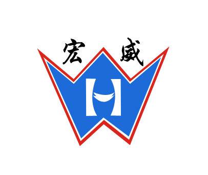 宏威-HW
