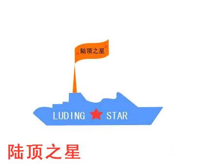 陆顶之星-LUDINGSTAR