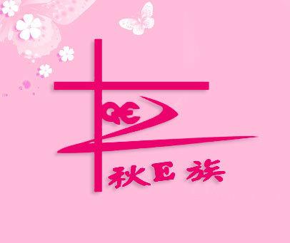 秋族-QE-E