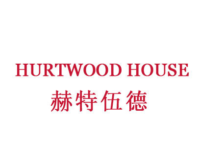 赫特伍德-HURTWOODHOUSE