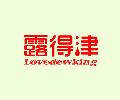 露得津-LOVEDEWKING