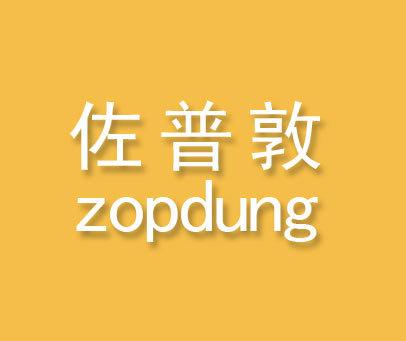 佐普敦-ZOPDUNG