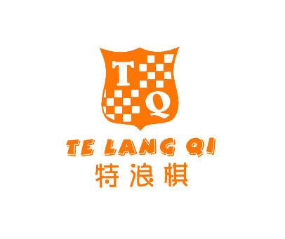 特浪棋-TQ