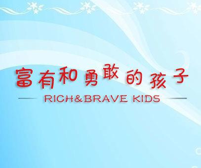 富有和勇敢的孩子-RICHBRAVEKIDS